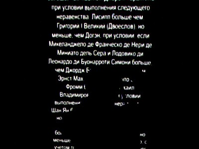 Владимир Смоляр. ТРАКТАТ. 2011. Видеоинсталляция. © Автор / Vladimir Smolyar. TREATISE. 2011. Video installation. © Artist