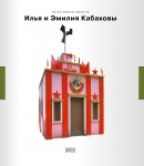 Kabakov_cover_preview